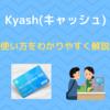 Kyashの使い方をわかりやすく解説!