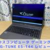 【ゲーミングPCレビュー】G-Tune E5-144【外観写真】