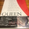 WE ARE THE CHAMPIONS FINAL LIVE IN JAPAN / Queen