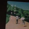 夏が来る前に見ておきたい「歩いても歩いても」阿部寛 樹木希林 YOU 是枝裕和