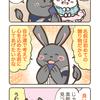 出産・育児漫画 〜子供の名前を考えよう〜