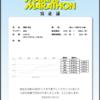 【マラソン】初挑戦の結果!千葉マリンマラソンの記録証が発行されました