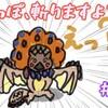 しっぽ図鑑No.9【バゼルギウス】