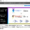 【イベント情報】プログラミング教育×特別支援教育 Café Vol.5 「特別支援教育のための教材Webサイト」の活用 ~Teach U×ダッシュニンの特別支援教材室~(2020年9月26日)