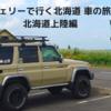 フェリーで行く北海道 マイカーの旅(北海道上陸編)