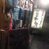 長崎もぐもぐ。夜の食堂へふたたび。