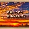 斉藤一人さん 愛はあるかい?
