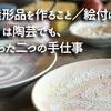 陶土で造形品を作ること/絵付けすること 「陶芸」は陶芸でも、全く違った二つの手仕事
