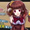 THE アイテム探し ~女子高生探偵 真実の事件簿~の公式サイト公開中!