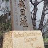 とあるアメリカ人博士の功績。大森貝塚と江の島の関係に驚く。