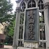 青山学院の小学校でコンピュータサイエンスを教えてきました。