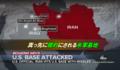 日本政府がなぜ沖縄に米軍基地を押しつけるのか、その「不都合な真実」 ~ イラン側は「アメリカのテロ軍に基地を提供したすべてのアメリカの同盟国に警告する。イランに対する攻撃行為の出発点となるあらゆる領土は標的になる」と表明した。