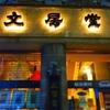 夜の街角『神田神保町~レトロ&和風編~すずらん通り周辺より』