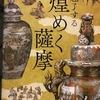 横山美術館「煌めく薩摩」展で錦光山宗兵衛作品がご覧になれます。Kinkozan Sobei in Yokoyama Art Museum