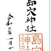 島穴神社の御朱印(千葉・市原市)〜神代から続くオーラ全開にゾクゾク!ドキドキ!