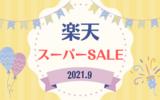 【楽天スーパーSALE】ボリューム満点のジャンボ餃子&後半戦のお買い物リスト《2021年9月》
