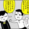 【ウーマンエキサイト連載】第13回 父との関係
