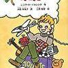 小学生(低・中学年)におすすめの読みもの15選【絵本からの移行】