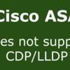 Cisco ASAシリーズはCDP/LLDPを未サポート