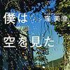 生かされること 生きること 19(自分史)
