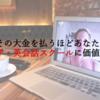 【保存版】英語力を鍛えたいならオンライン英会話!4つのメリットを徹底解説