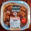 セブンイレブンの四川風麻婆丼のおはなし。