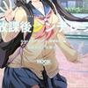 HOOKSOFTも20周年!最新作『放課後シンデレラ』は8月発売!