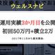 ウェルスナビ(WealthNavi)の運用実績3か月目を公開、初回50万円+積立2万