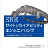 良いSRE(Site Reliability Engineer)、悪いSRE