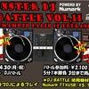 【DJ通信】いよいよ!MONSTER DJ BATTLE VOL,11が4/30開催!
