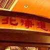 """今日も忘年会・・・ """"北の味紀行と地酒 北海道"""""""