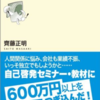 【読書会】第10回レバレッジリーディング読書会(2020年1月)レポート