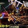 【The Vagrant】#5「不老不死の王(強いのは取り巻き)」