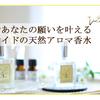 オーダーメイドの天然アロマ香水