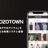 ZOZOTOWN「おすすめアイテム」を支える推薦システム基盤