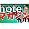 【簡単】noteのマガジンの作り方と設定方法【画像のサイズ】(使い方)