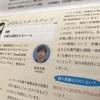 週刊BCN様にてインタビュー記事が掲載されました!