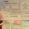 税金納付はクレジットカードとnanacoのどっちが得? ポイント還元率と決済手数料のバランスから、 もっともお得な東京都税の納税方法を検証する!