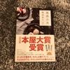 【一言レビュー】2020年本屋大賞 大賞受賞作「流浪の月/凪良ゆう」