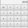 GTK+ で電卓(Ruby)