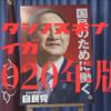 2020年 ベスト映画10/前篇