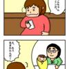 出産報告 〜come-ko〜