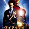『アイアンマン(2008)』ネタバレあり イースターエッグ/解説『アベンジャーズ/エンドゲーム(2019)』前のおさらいに