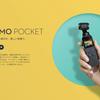 カメラもジンバルも知らない初心者だけど、Osmo pocketが気になる