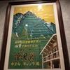 山岳リゾート 徳澤園