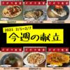 【一挙公開】今週の献立まとめ 2/1-2/6