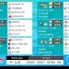 【ポケモン剣盾S12使用構築】眼鏡っ娘サイクル(最終337位、最終レート2009)