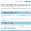 福岡県教育委員会のウェブサイトが更新されました 内容:令和3年度福岡県立高等学校入学者選抜に係る特色化選抜の実施校