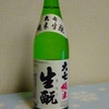 日本酒の発酵技法「生酛」と、パンの発酵