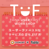 6/18(土) Think User First - Cookpad × Fablic 第4回を開催します!